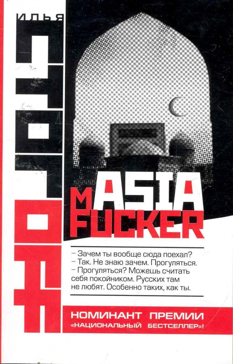 Стогоff И. mASIAfucker ISBN: 9785170694006 стогоff илья masiafucker