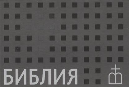 Библия. Книги Священного Писания Ветхого и Нового Завета. Канонические. В русском переводе с параллельными местами