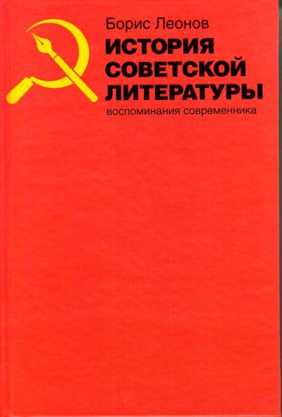 История советской литературы Воспоминания соврем.