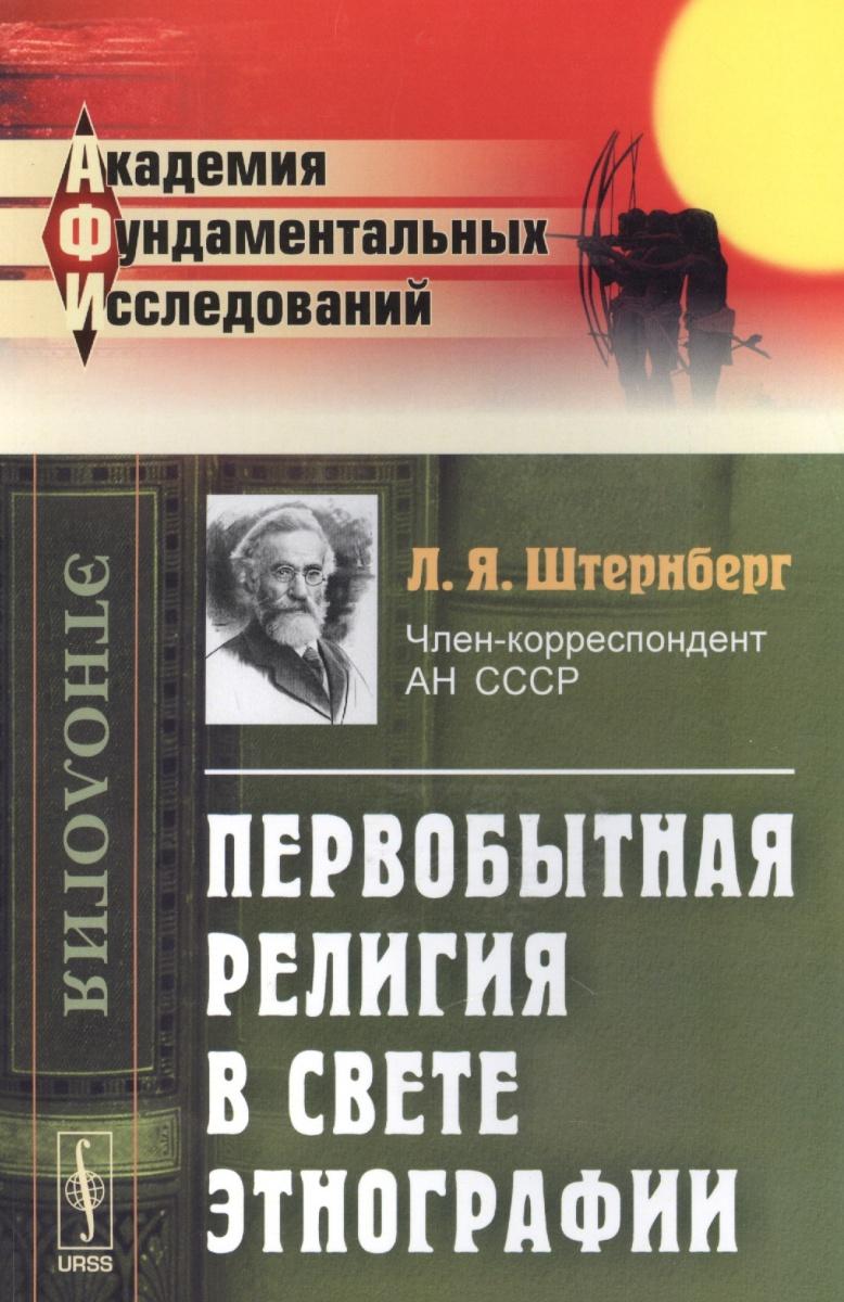 Штернберг Л. Первобытная религия в свете этнографии: Исследования, статьи, лекции