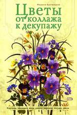 Цветы от коллажа к декупажу