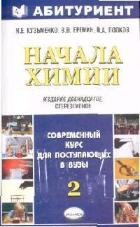 Начала химии т.2