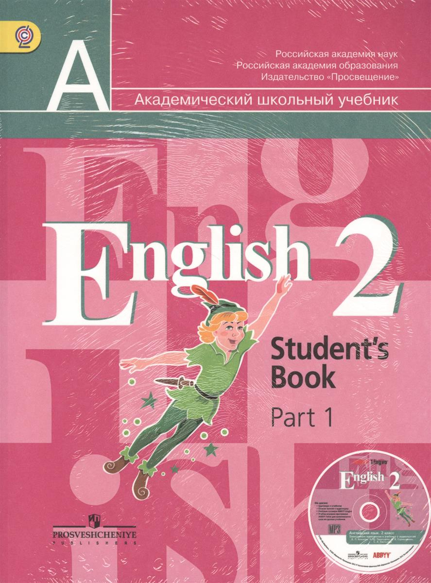 Английский язык. 2 класс. Учебник. В 2-х частях (+MP3)