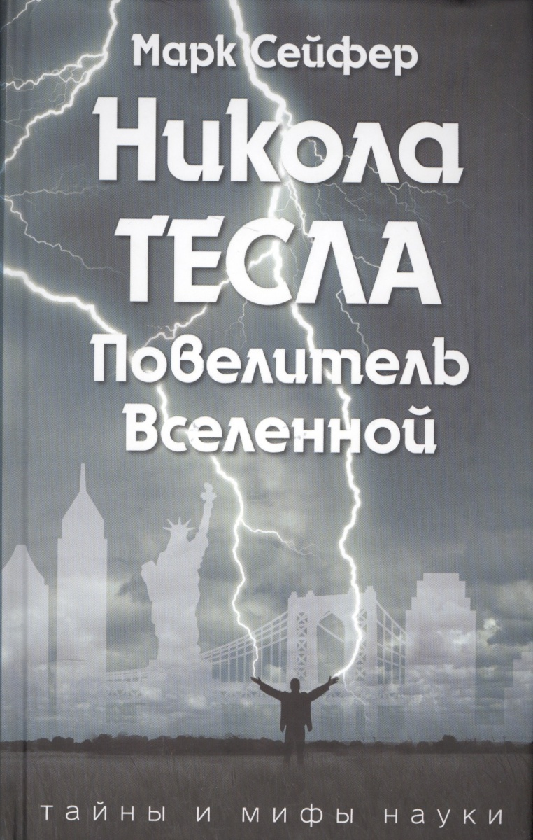 Сейфер М. Никола Тесла. Повелитель Вселенной. валентин катаев повелитель железа