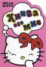 Пименова Т. (ред.) Хелло Китти Книга обо мне