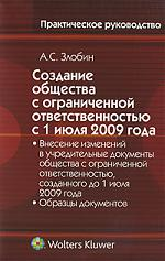 Создание ООО с 01.07.09 Внесение изм. в учред. докум…