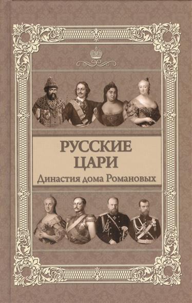 Русские цари. Династия дома Романовых