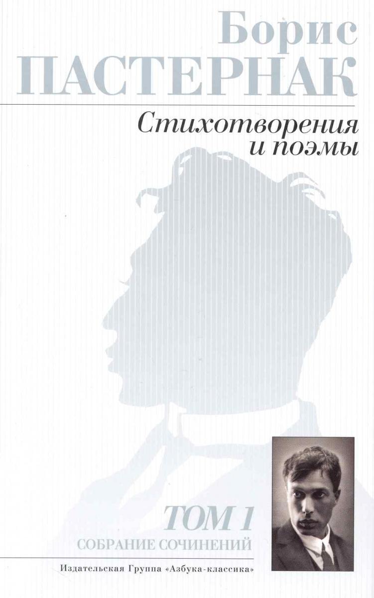 купить Пастернак Б. Собрание сочинений (комплект из 2 книг) по цене 551 рублей