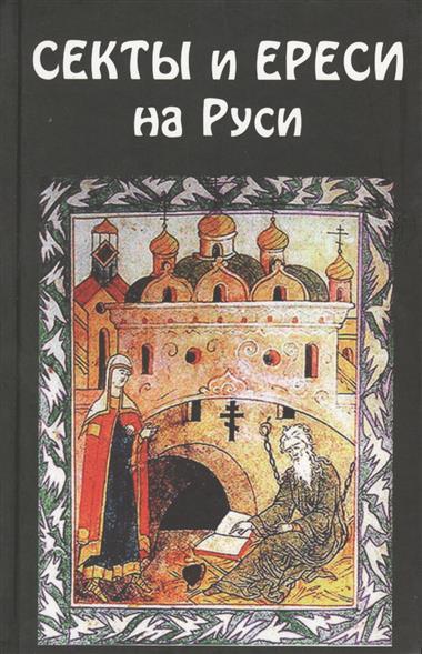 Андреев А. (сост.) Секты и ереси на Руси андреев а сост история франции