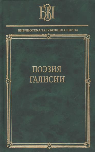 Зернова Е. (сост.) Поэзия Галисии руфь зернова четыре жизни