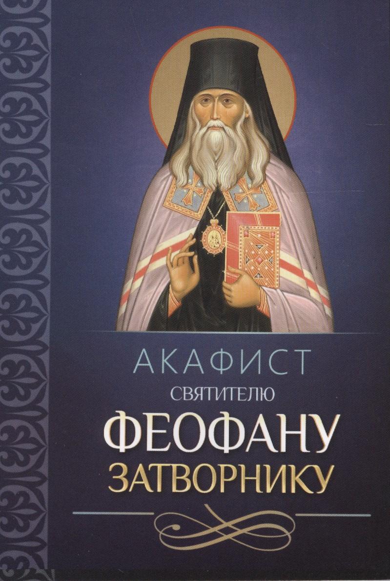 Плюснин А. (ред.) Акафист святителю Феофану Затворнику акафист святителю христову николаю