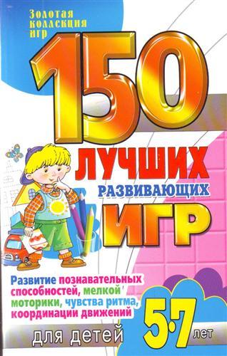 Гришечкина Н. 150 лучших развив. игр для детей 5-7 лет ISBN: 9785779713009 губарева н худ игралка читалка для детей 4 7 лет