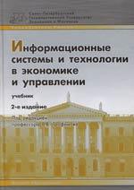 Информационные системы и технологии в экономике и управлении