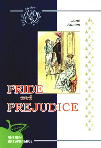 Гордость и предубеждение