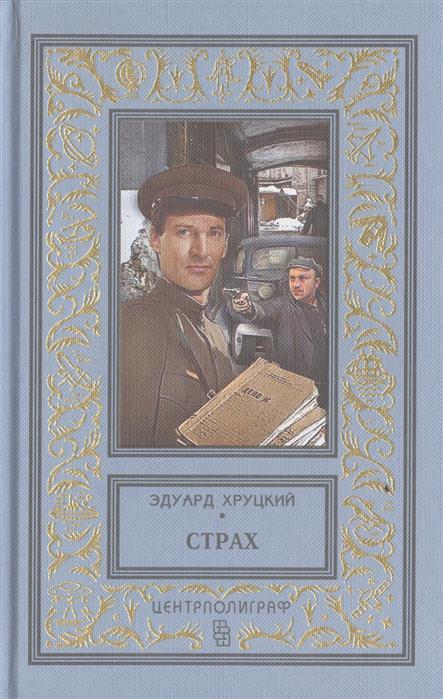 Хруцкий Э. Страх. Повести ISBN: 9785227057525