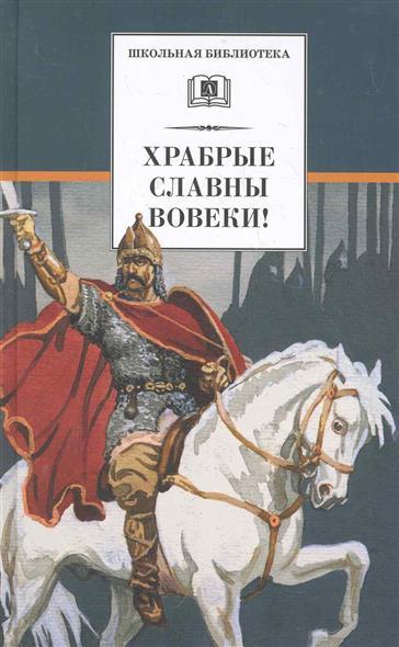 Храбрые славны вовеки Стихотворения поэтов 18-19 в.