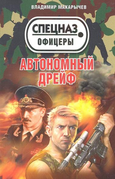 Макарычев В. Автономный дрейф арсен даллан автономный человек
