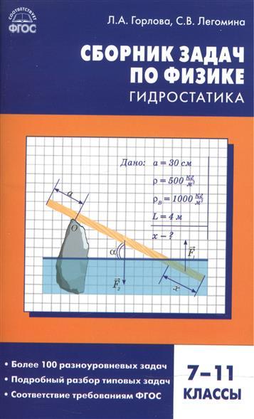 Горлова Л., Легомина С. Сборник задач по физике. Гидростатика. 7-11 классы е г москвина в а волков сборник задач по физике 7 9 классы isbn 978 5 408 03761 2