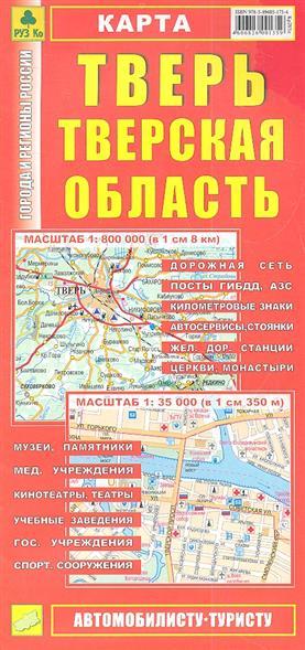 Карта Тверь Тверская область (1:35 тыс, 1:800 тыс)