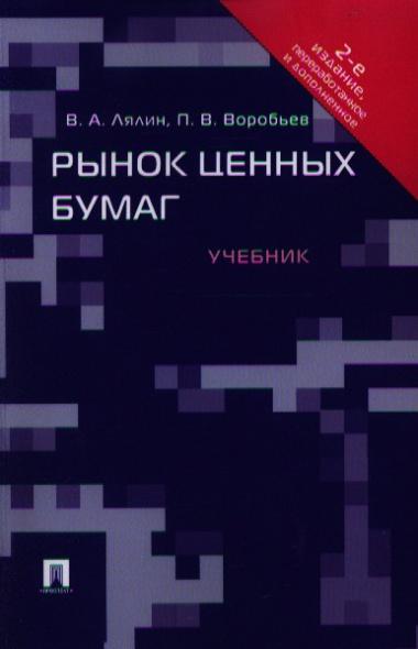Лялин В., Воробьев П. Рынок ценных бумаг. Учебник авто рынок в костанае дизель