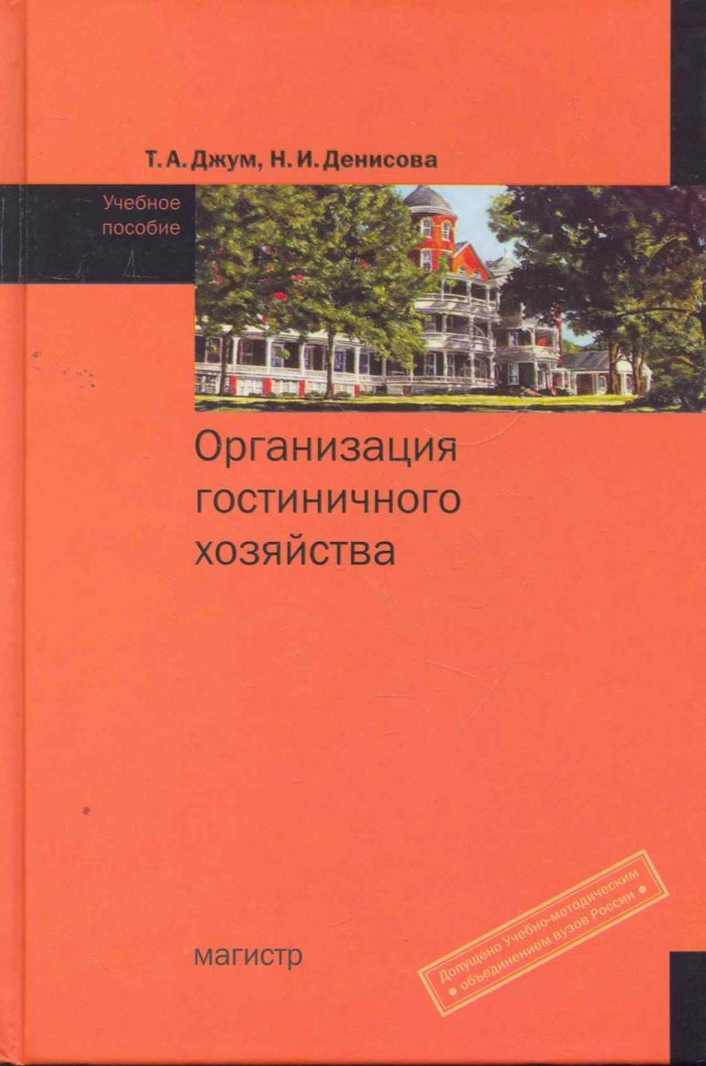 цены Джум Т., Денисова Н. Организация гостиничного хозяйства Учеб. пос.