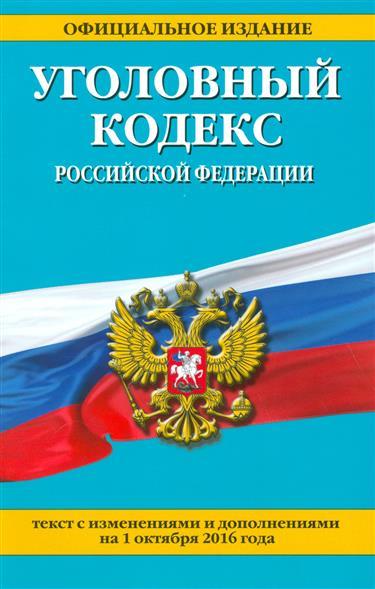 Уголовный кодекс Российской Федерации. На 1 октября 2016 года