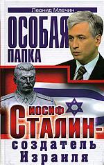 Иосиф Сталин создатель Израиля