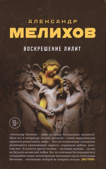 Мелихов А. Воскрешение Лилит