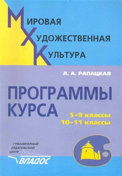 Мировая художест. культура Программы курса 5-9 кл. 10-11 кл.