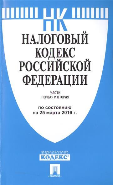 Налоговый кодекс Российской Федерации. Части первая и вторая. По состоянию на 25 марта 2016 г.