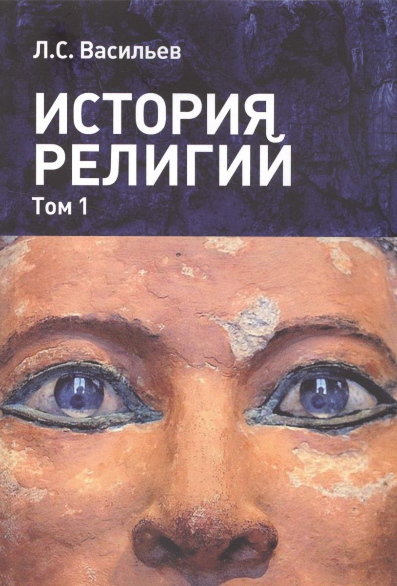 Фото Васильев Л. История религий. В 2 томах. Том I