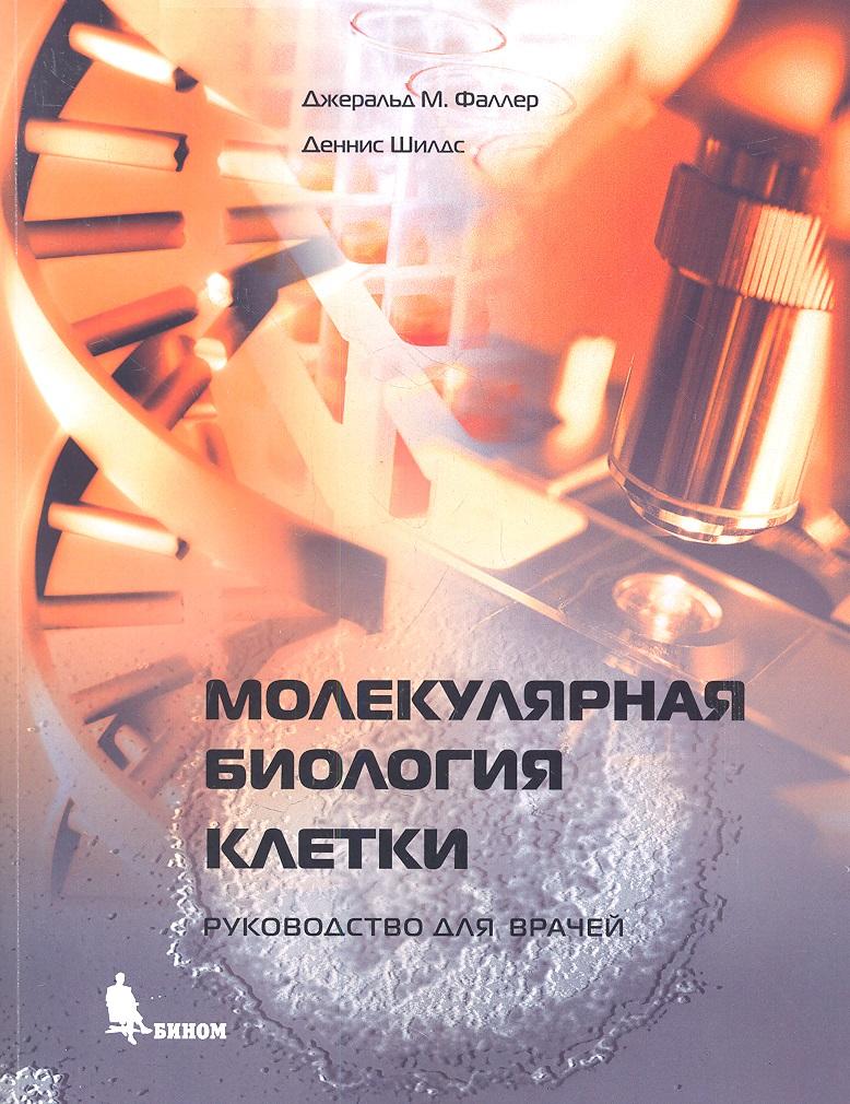Фаллер Дж., Шилдс Д. Молекулярная биология клетки. Руководство для врачей ISBN: 9785951804365 дж уилсон т хант молекулярная биология клетки сборник задач