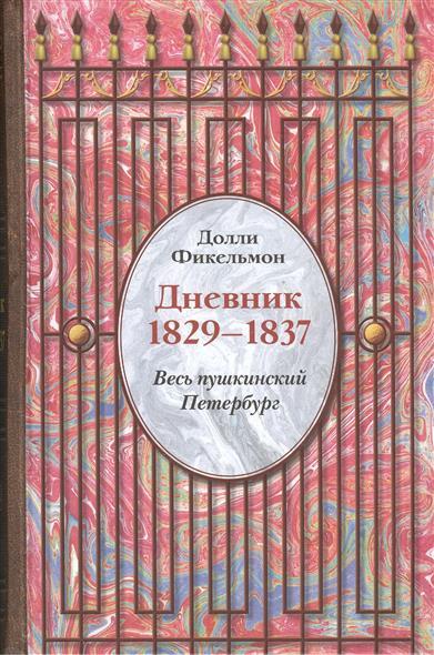 Дневник. 1829-1837. Весь пушкинский Петербург