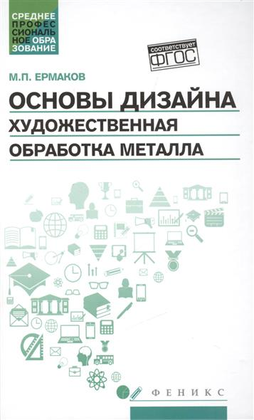 Основы дизайна. Художественная обработка металла. Учебное пособие