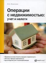 Операции с недвижимостью Учет и налоги