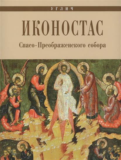 Углич. Иконостас Спасо-Преображенского собора