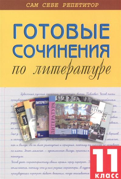 Готовые сочинения по литературе. 11 класс