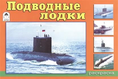 Севостьянов И.: Раскраска. Подводные лодки