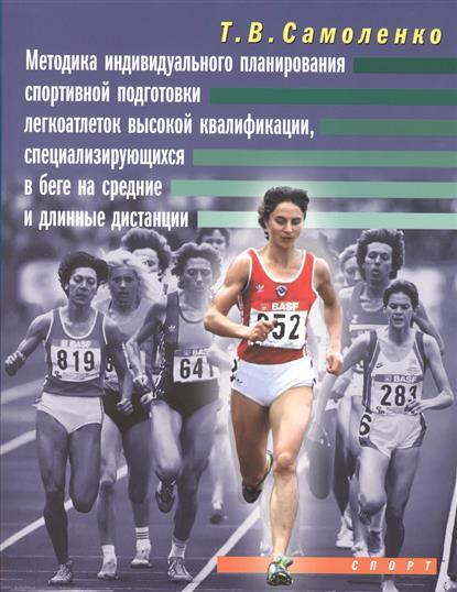 Самоленко Т. Методика индивидуального планирования спортивной подготовки легкоатлеток высокой квалификации, специализирующихся в беге на средние и длинные дистанции. Монография