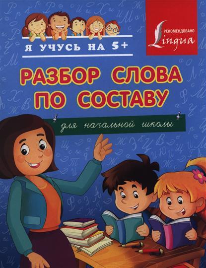 Вертягина А.: Разбор слова по составу. Для начальной школы