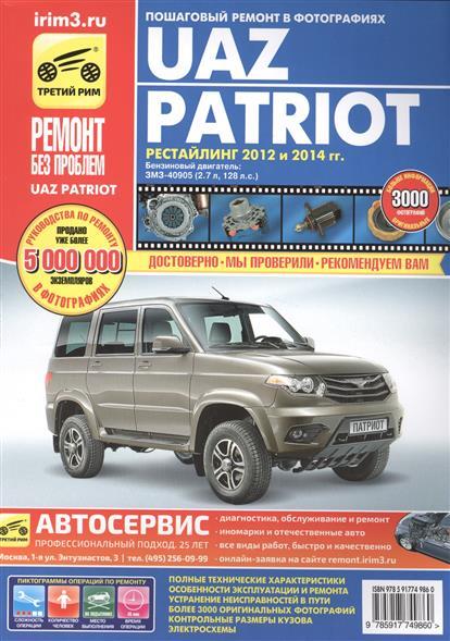 UAZ Patriot: Руководство по эксплуатации, техническому обслуживанию и ремонту