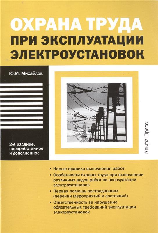 Михайлов Ю. Охрана труда при эксплуатации электроустановок ситников ю безлюдье