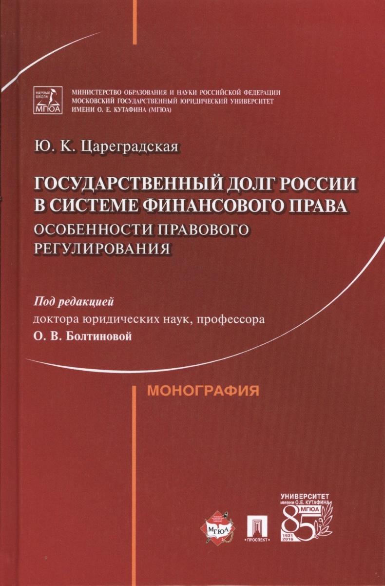 Государственный долг России в системе финансового права. Особенности правового регулирования