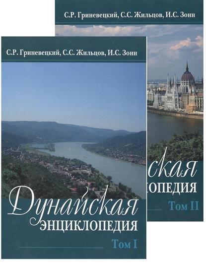 Дунайская энциклопедия. В двух томах (комплект из 2 книг)