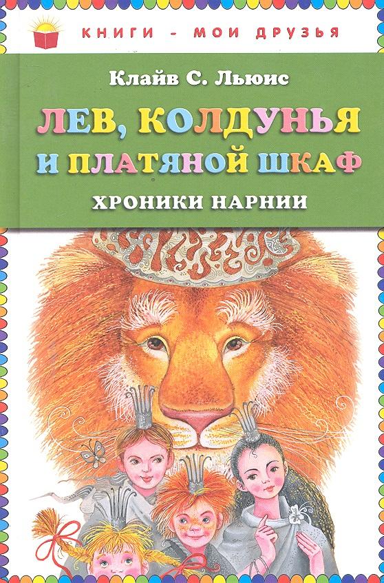 Льюис К. Лев Колдунья и платяной шкаф