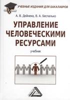 Управление человеческими ресурсами. Учебник