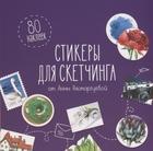 Стикеры для скетчинга от Анны Расторгуевой (80 наклеек)