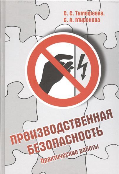 Производственная безопасность: учебное пособие. Практические работы