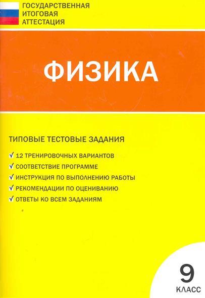Зорин Н. (сост) ГИА Физика Типовые тестовые задания 9 кл