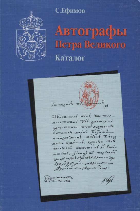 Ефимов С. Автографы Петра Великого. Каталог каталог sia